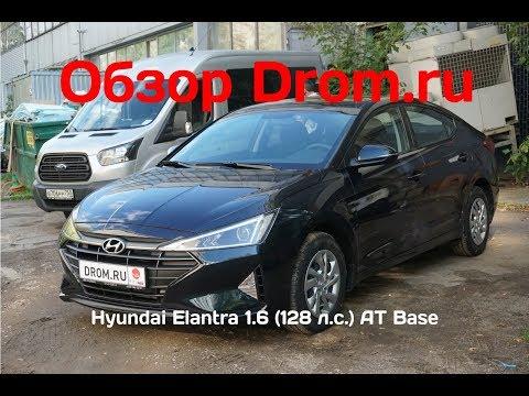 Hyundai Elantra 1.6 (128 л.с.) AT Base - видеообзор