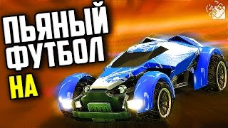 ПЬЯНЫЙ ФУТБОЛ НА МАШИНАХ! (Rocket League)
