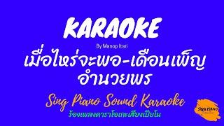 เมื่อไหร่จะพอ - เดือนเพ็ญ อำนวยพร คาราโอเกะ [Sing Piano Sound Karaoke]