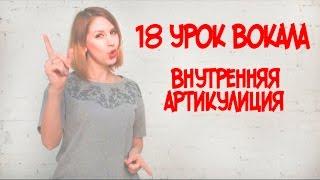 Внутренняя Артикуляция Правильная Певческая Позиция // 18 УРОК ВОКАЛА