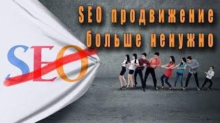 SEO продвижение сайтов больше ненужно в поисковых системах yandex и google.