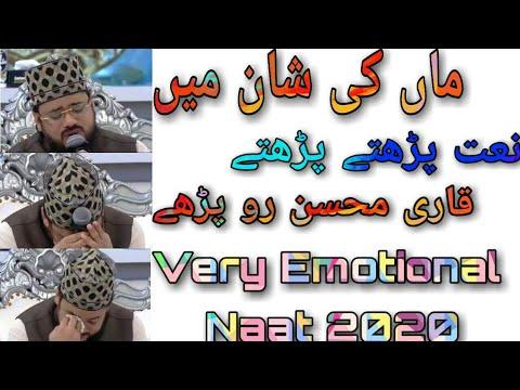 Download Very Heart Touching,Ma Ki Shan Me Naat By Qari Mohsin Qadri 2020