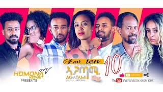 HDMONA - S01 E10 - ኣጋጣሚ ብ ሚካኤል ሙሴ Agatami by Michael Mussie - New Eritrean Series Drama 2019