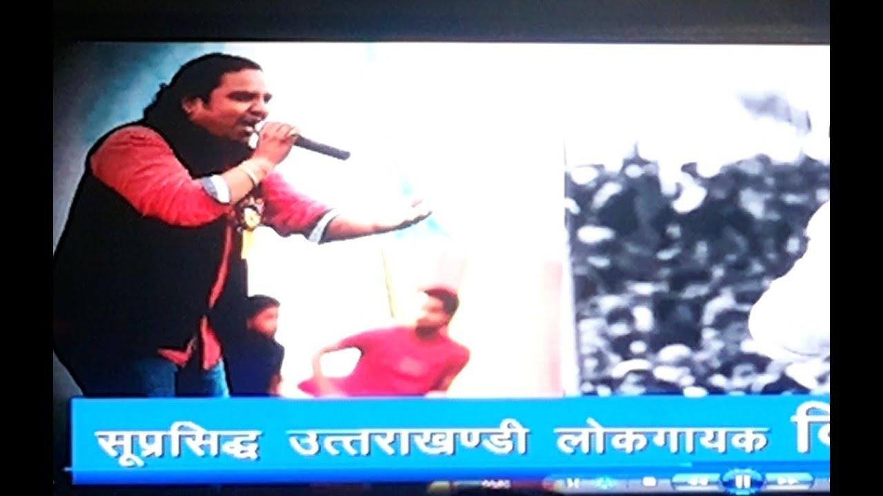 ... Mahipal | Dancing Garhwali/Kumaouni Song 2016| Deepp Negi - YouTube