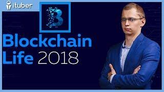 Смотреть видео Анонс Blockchain Life 2018 с Сергеем Хитровым, Санкт-Петербург, 7-8 ноября 2018 года онлайн