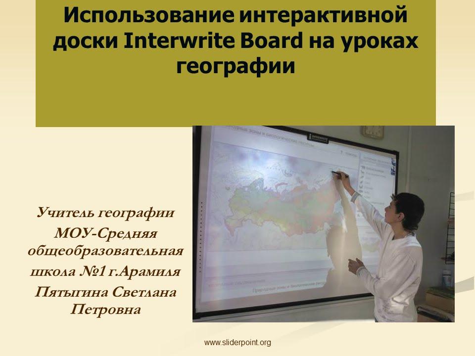 Презентация для интерактивной доски смарт боард математика 4 класс