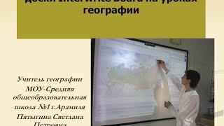 Использование интерактивной доски Interwrite Board на уроках географии