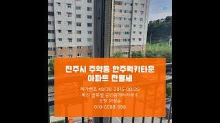 #진주시주약동 주럭키아파트매매, #진주한주럭키아파트전월…