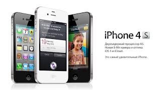 Смотрели презентацию iPhone 4S (Apple Special Event October 2011) [Запись стрима]