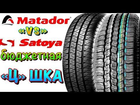 ✅ Satoya Cargo S VS Matador MPS-330 Maxilla 2! БЮДЖЕТНАЯ КИТАЙСКАЯ ЦЕШКА В 2019ом!