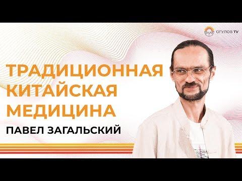 Диагностика в ТРАДИЦИОННОЙ КИТАЙСКОЙ МЕДИЦИНЕ | Павел Загальский