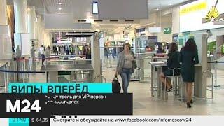 Отдельный погранконтроль для VIP-персон могут ввести в аэропортах - Москва 24