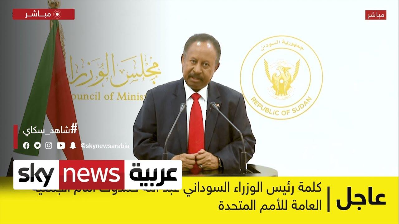 #عاجل | #حمدوك: حكومتنا الانتقالية تسعى إلى تكريس المسار الديمقراطي وسيادة القانون