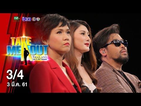 แนนแนน & โรส - 3/4 Take Me Out Thailand ep.1 S13 (3 มี.ค. 61)