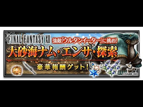 FFBE JP Combat Contre Urutan Eater De Final Fantasy 12 YouTube