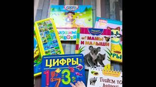 Обзор развивающих книг для детей 1-2 лет