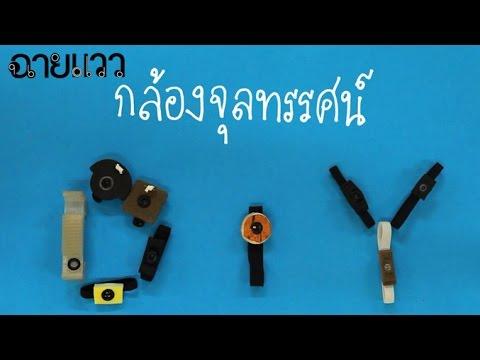 ฉายแวว [by Mahidol] กล้องจุลทรรศน์ DIY (Do it yourself)