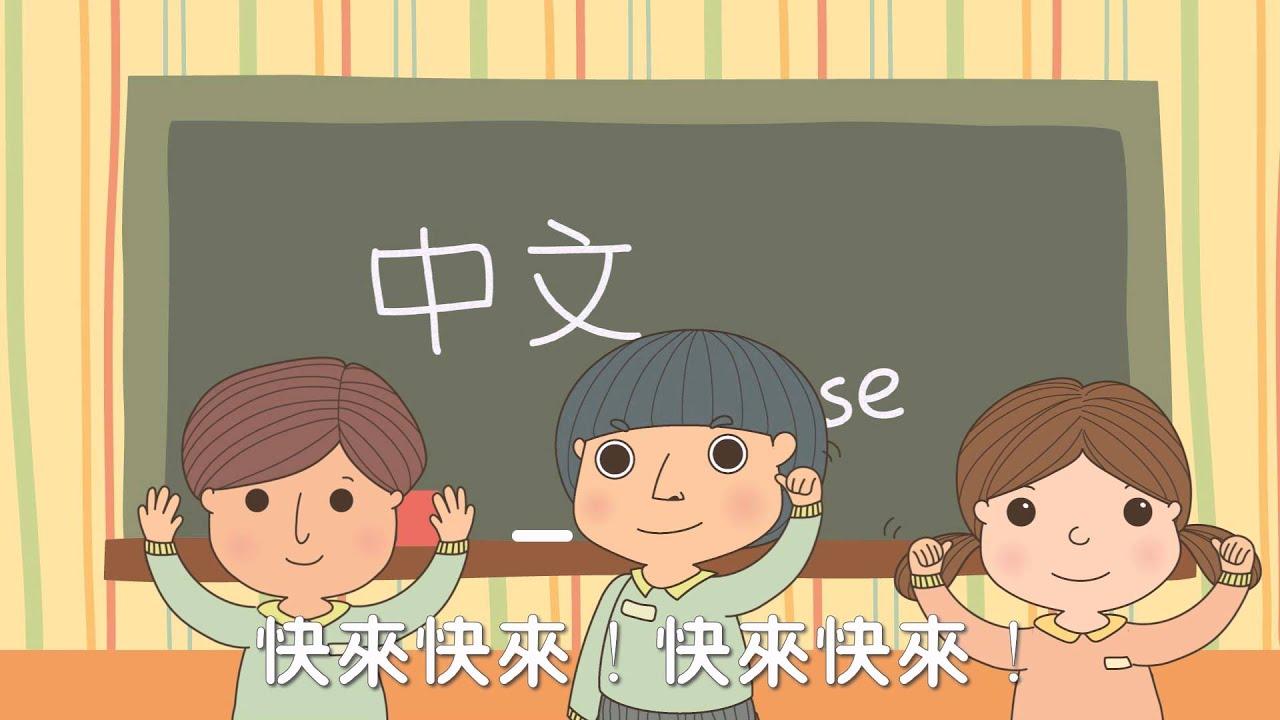 我們學中文 卡拉OK版 - YouTube