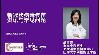 COVID-19 Vaccine Q&A Info Session (Cantonese Chinese) / 新冠疫苗资讯与常见问题讲座(广东话)