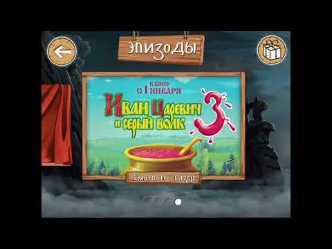 Три богатыря - Gameplay (ios, Ipad) (RUS)
