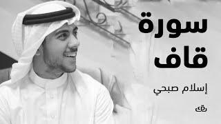 قاف كاف - سورة ق بصوت الشيخ القارئ اسلام صبحي