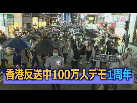 2020/06/11 香港反送中100万人デモ1周年記念 警察は53人を逮捕
