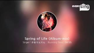 [everysing] Spring of Life (Album-mix)