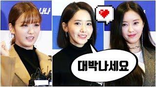 윤아(Yoona).보미(Bomi).효민(Hyomin) ❤︎ 심쿵한 극장 나들이 @꾼 VIP시사회