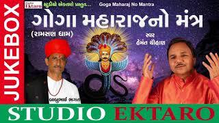 II Goga maharaj No Mantra II Hemant Chauhan II