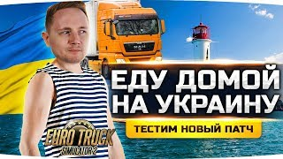 ЕДУ ДОМОЙ НА УКРАИНУ! ● Новое DLC «Road To Black Sea» ● Euro Truck Simulator 2 [НА РУЛЕ]