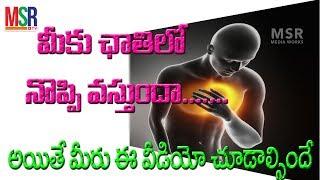 DO YOU HAVE CHEST PAIN ...THEN THIS VIDEO FOR YOU|ఛాతిలో నొప్పి ఉందా ..అయితే ఈ వీడియొ మీ కోసం|MSR TV