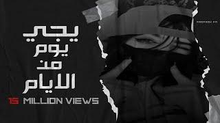 اغاني عراقيه 2017  |  يجي يوم من الايام  |  نسخه بطيئه