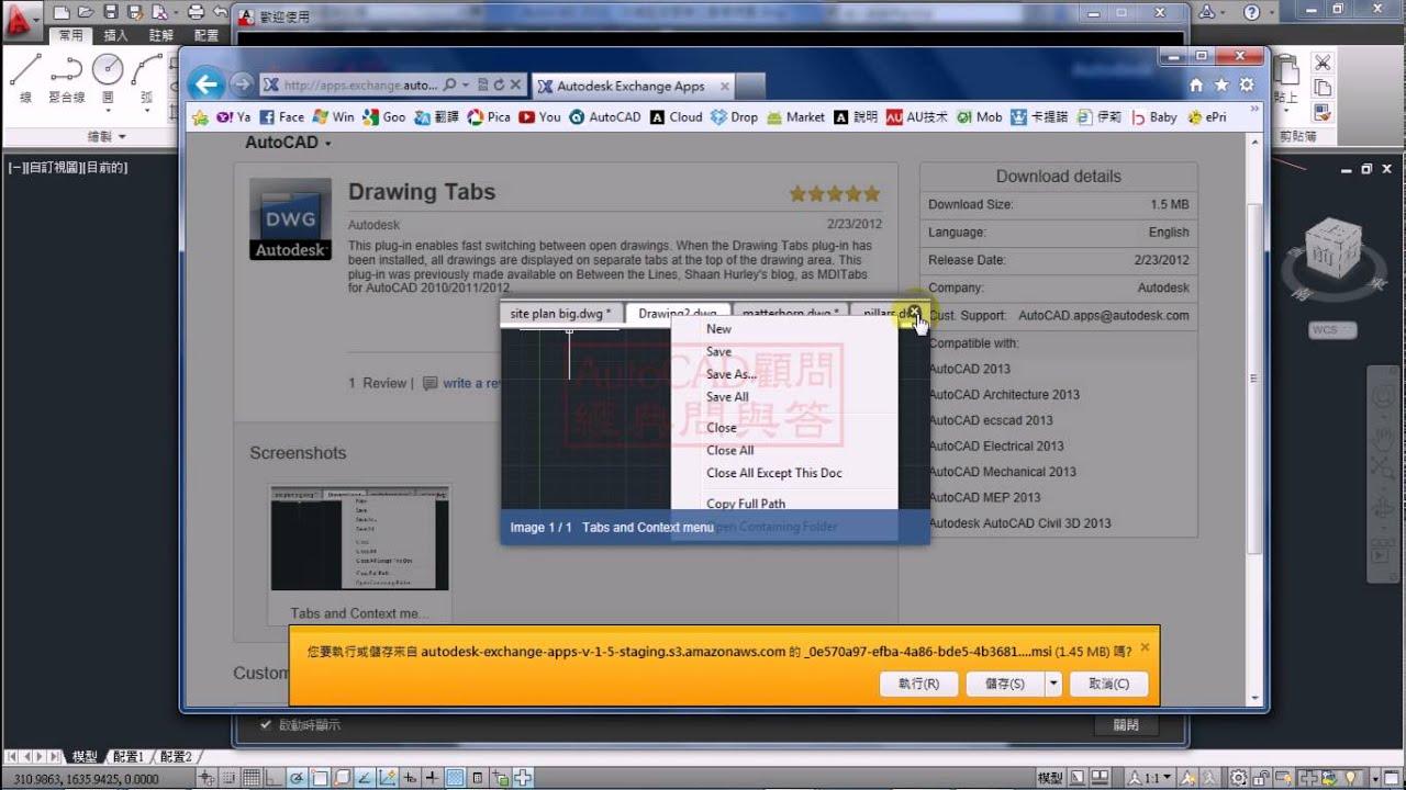 autocad 2013 file tabs missing