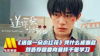 《送你一朵小红花》凭什么成爆款 刘浩存称要向易烊千玺学习【中国电影报道 | 20210106】 - YouTube
