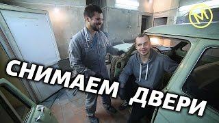 Реставрация ГАЗ 21. 4-я серия. Снимаем двери