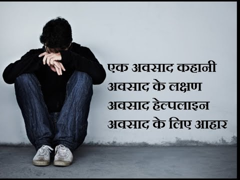 A story, symptoms,  helpline and healthy diet for depression in english, डिप्रेशन के लिए क्या खाएं