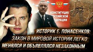 Историк Е. Понасенков: закон в мировой истории легко менялся и объявлялся незаконным