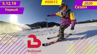 Первый спуск Сезона 2019 2020 Bukovel Буковель начало