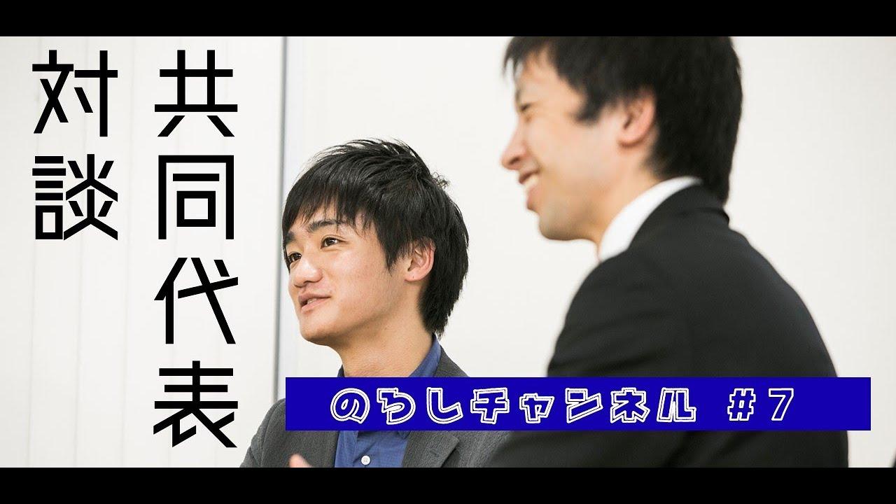 """第7回:共同代表2人が """"福業"""" の意義を考える - YouTube"""