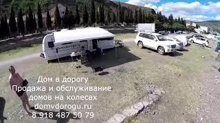 Информация для участников караванинга с Домами на колесах в Крым. Август 2019