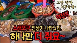 인천 소래포구 어시장! Korea Fish Market…
