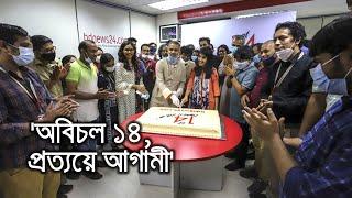 'অবিচল ১৪, প্রত্যয়ে আগামী'   bdnews24.com