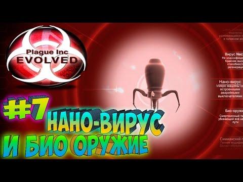 [Android Play] BIO INC - Смертельный вирус Vs Толстяк Курильшик