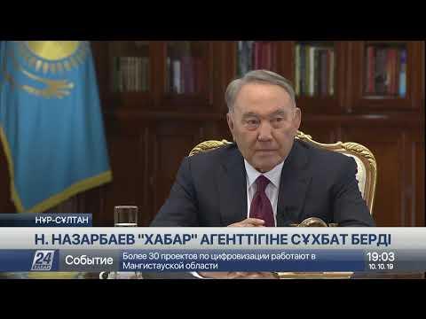 Н.Назарбаев «Хабар» арнасына сұхбат берді
