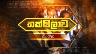 Thakshilawa - A/L Sinhala (2018-08-01) | ITN Thumbnail
