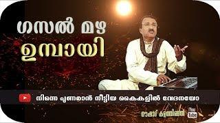 Malayalam_Gazal_Umbayi നിന്നെ പുണരാൻ നീട്ടിയ കൈകളിൽ വേദനയോ