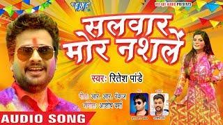 इस साल का Ritesh Pandey का जबरदस्त होली गाना 2019 Salwar Mora Nashale Bhojpuri Holi Songs 2019