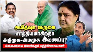 அதிமுகவில் சலசலப்பு – அடுத்து சந்திக்கவிருக்கும் பிரச்சனைகள் என்ன? – SP Lakshmanan Explains| Modi