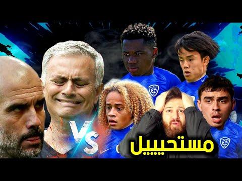 كارير مود #14 اسماعيلينو ضد جوارديولا ومورينهو 😱 الهلال فيفا 21 FIFA