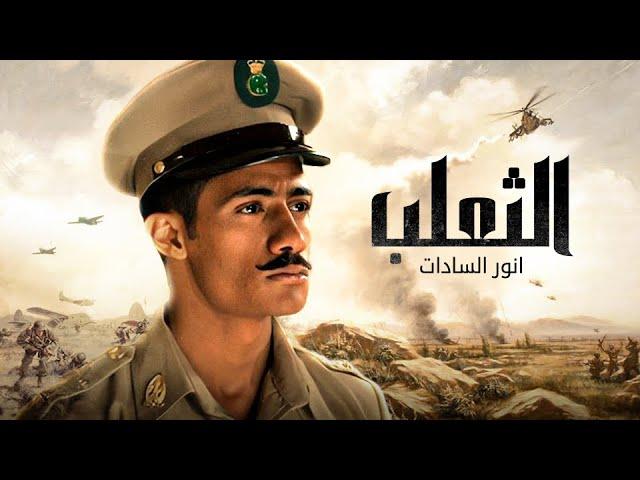 فيلم محمد رمضان   الثعلب أنور السادات    يجسد شخصية الرئيس السادات